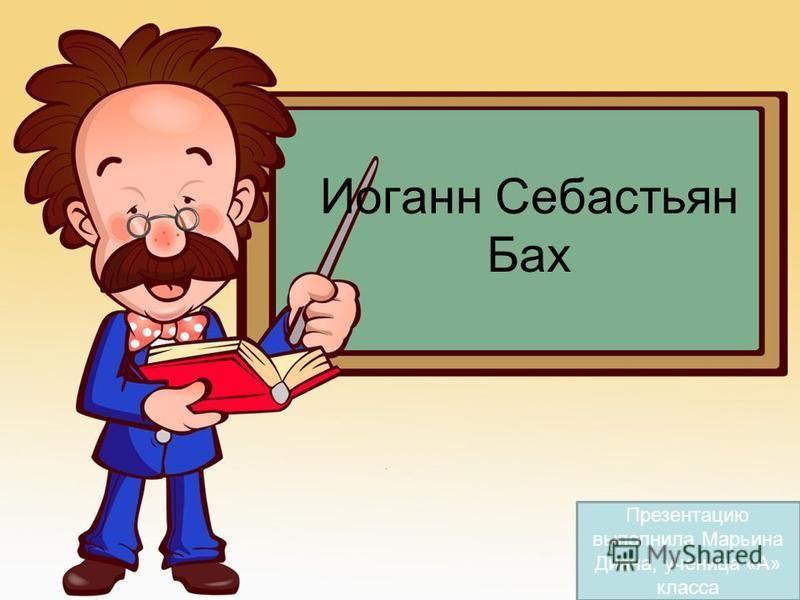 Иоганн Себастьян Бах Презентацию выполнила Марьина Диана, ученица «А» класса