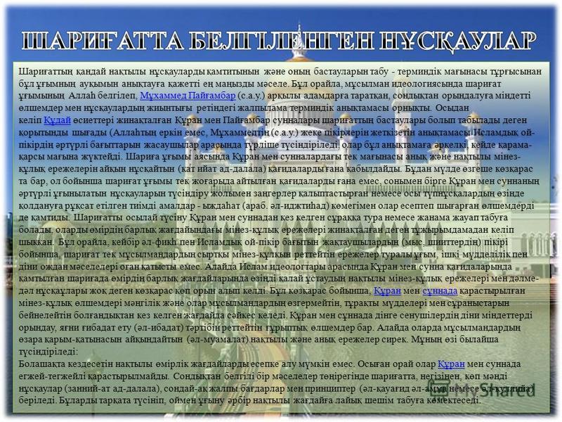 Шариғаттың қандай нақтылы нұсқауларды қамтитынын және оның бастауларын табу - терминдік мағынасы тұрғысынан бұл ұғымның ауқымын анықтауға қажетті ең маңызды мәселе. Бұл орайла, мұсылман идеологиясында шариғат ұғымының Аллаһ белгілеп, Мұхаммед Пайғамб