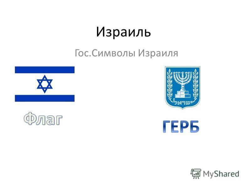 Израиль Гос.Символы Израиля