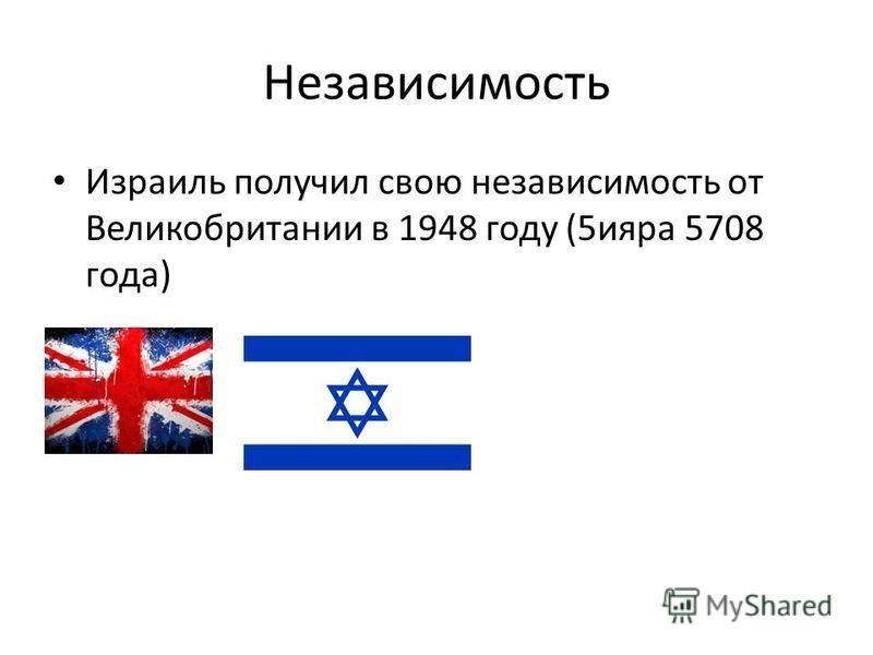 Независимость Израиль получил свою независимость от Великобритании в 1948 году (5 игра 5708 года)