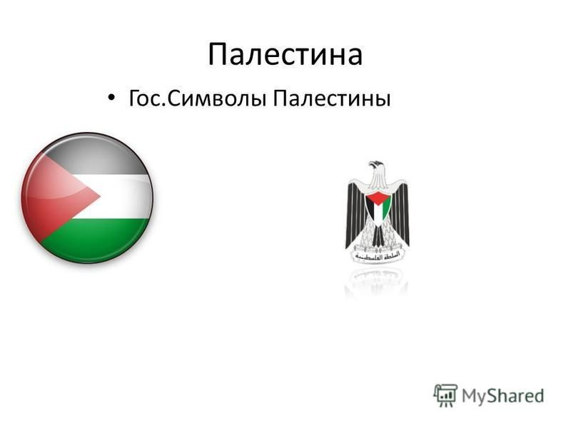 Палестина Гос.Символы Палестины