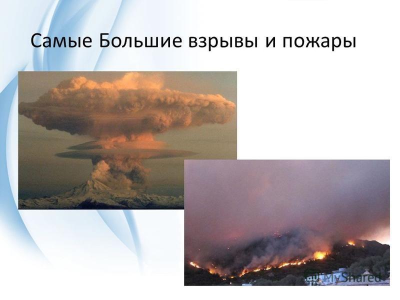 Самые Большие взрывы и пожары
