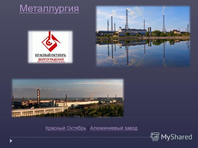 Металлургия Красный Октябрь Красный Октябрь | Алюминиевый завод Алюминиевый завод