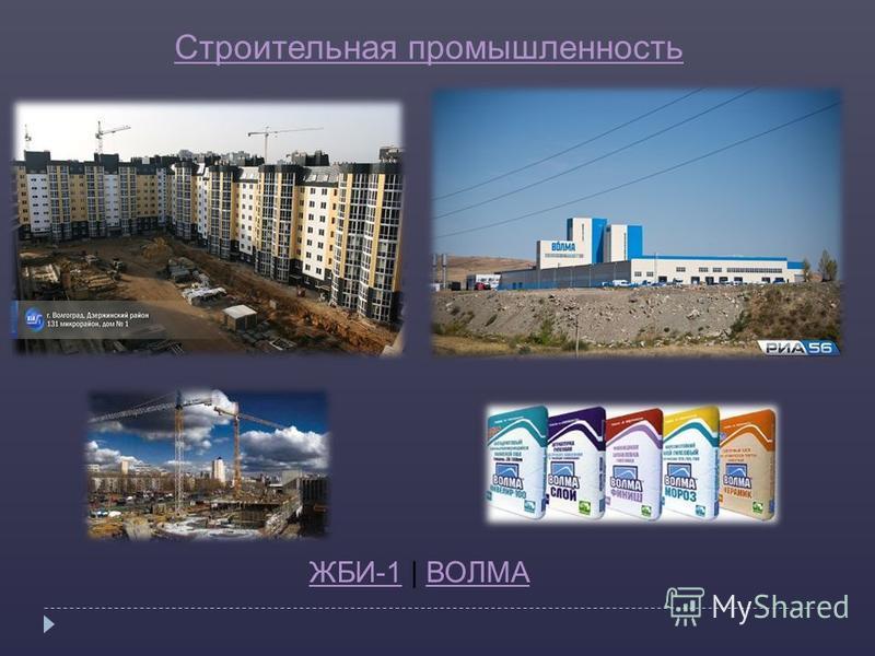 Строительная промышленность ЖБИ-1ЖБИ-1 | ВОЛМАВОЛМА