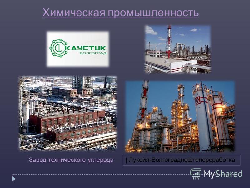 Химическая промышленность Завод технического углерода | Лукойл-Волгограднефтепереработка