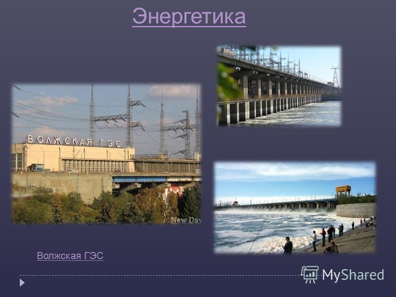 Энергетика Волжская ГЭС