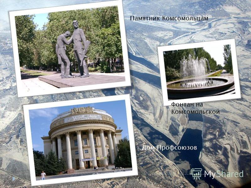 Памятник Комсомольцам Фонтан на Комсомольской Дом Профсоюзов
