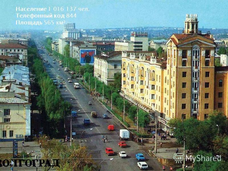 Население 1 016 137 чел. Телефонный код 844 Площадь 565 км²
