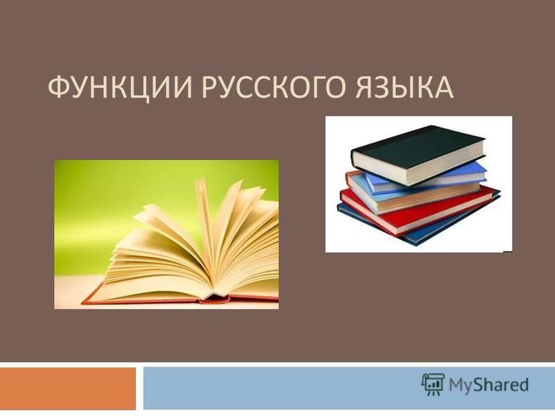 ФУНКЦИИ РУССКОГО ЯЗЫКА