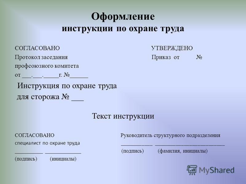 Инструкции по охране труда истопника