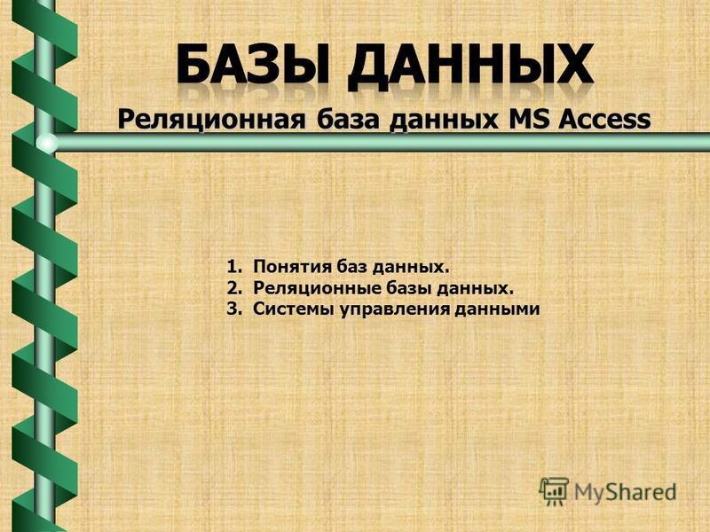Реляционная база данных MS Access 1. Понятия баз данных. 2. Реляционные базы данных. 3. Системы управления данными