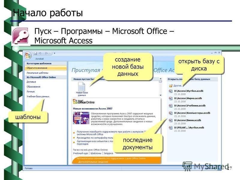 27 Начало работы Пуск – Программы – Microsoft Office – Microsoft Access шаблоны создание новой базы данных открыть базу с диска последние документы