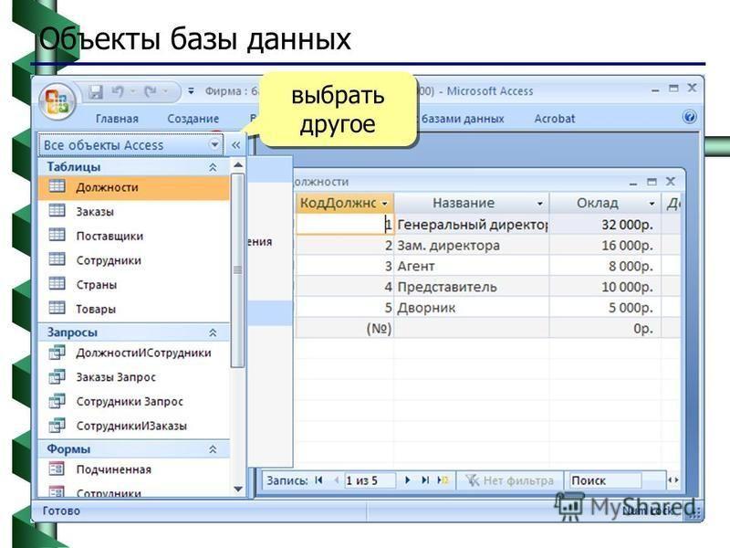 28 Объекты базы данных выбрать другое 2×ЛКМ