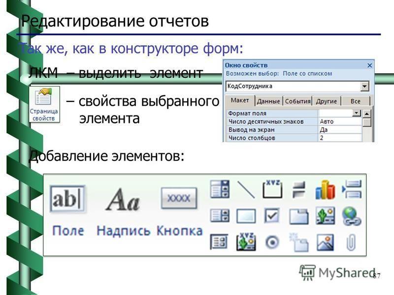 87 Редактирование отчетов – свойства выбранного элемента Так же, как в конструкторе форм: ЛКМ – выделить элемент Добавление элементов:
