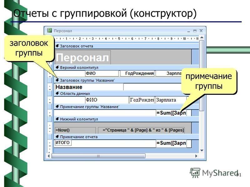 91 Отчеты с группировкой (конструктор) заголовок группы примечание группы