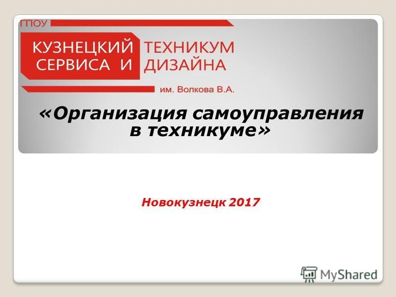 «Организация самоуправления в техникуме» Новокузнецк 2017