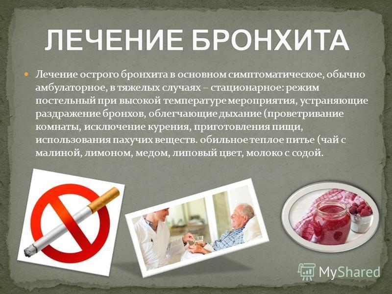57Как лечить кашель курильщика в домашних