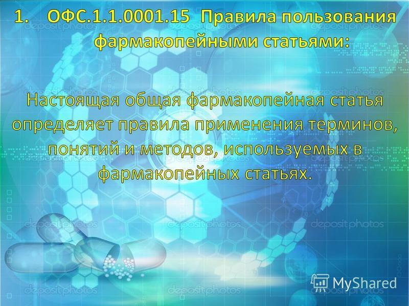 фармакопея 13 издание читать онлайн