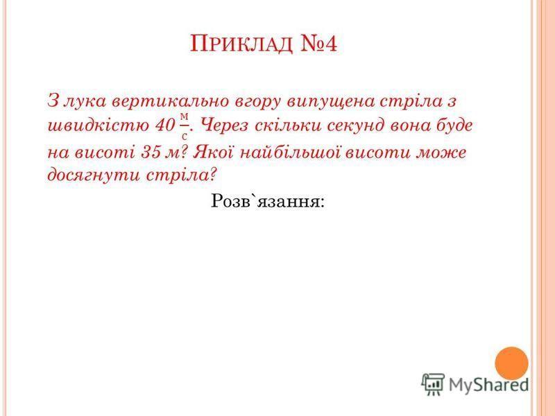 П РИКЛАД 4