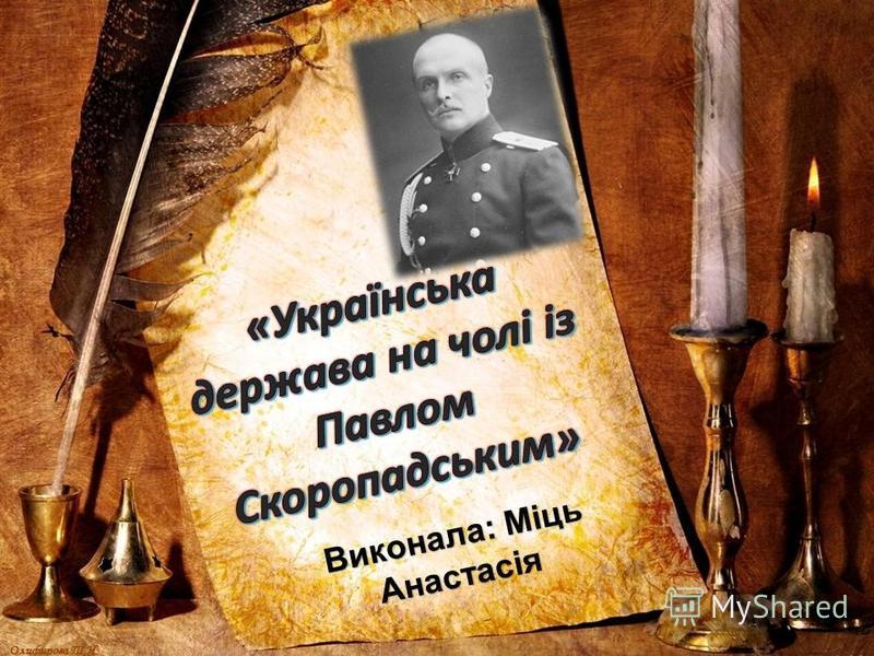 Олифирова Т.И. Виконала: Міць Анастасія