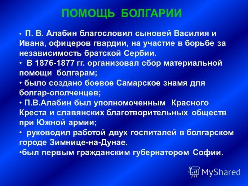 П. В. Алабин благословил сыновей Василия и Ивана, офицеров гвардии, на участие в борьбе за независимость братской Сербии. В 1876-1877 гг. организовал сбор материальной помощи болгарам; было создано боевое Самарское знамя для болгар-ополченцев; П.В.Ал