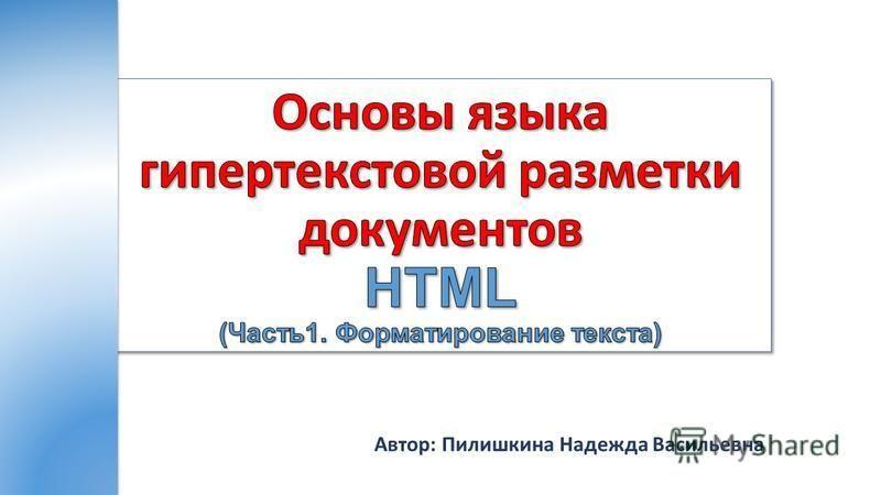 Автор: Пилишкина Надежда Васильевна