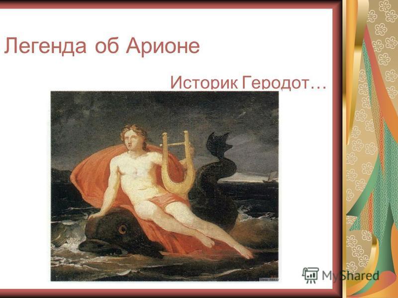 Легенда об Арионе Историк Геродот…
