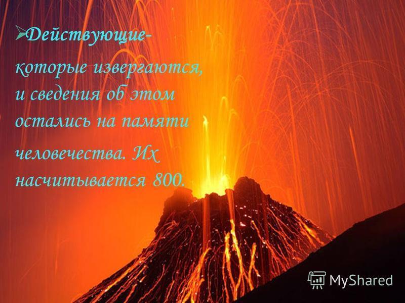 Виды вулканов
