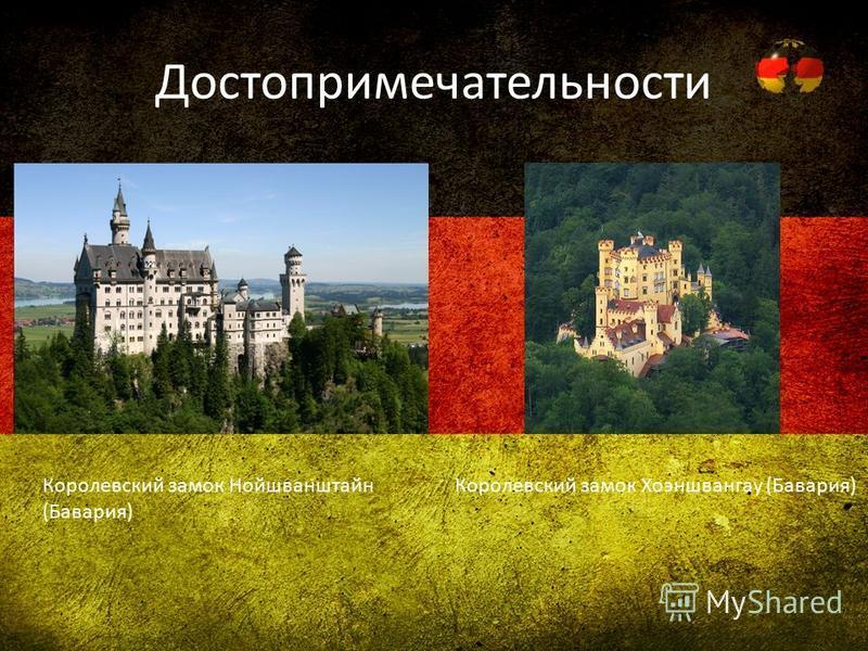 Достопримечательности Королевский замок Нойшванштайн (Бавария) Королевский замок Хоэншвангау (Бавария)
