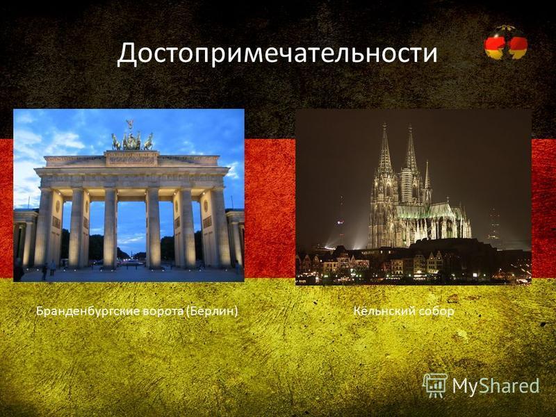 Достопримечательности Бранденбургские ворота (Берлин)Кёльнский собор