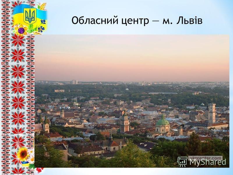 Обласний центр м. Львів