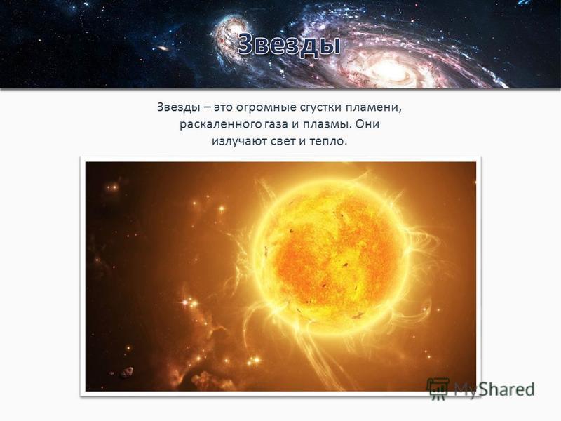 Звезды – это огромные сгустки пламени, раскаленного газа и плазмы. Они излучают свет и тепло.