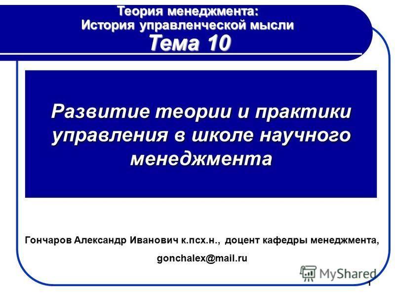 Доклад на тему школа дизайна альфред предмет менеджмент 1113