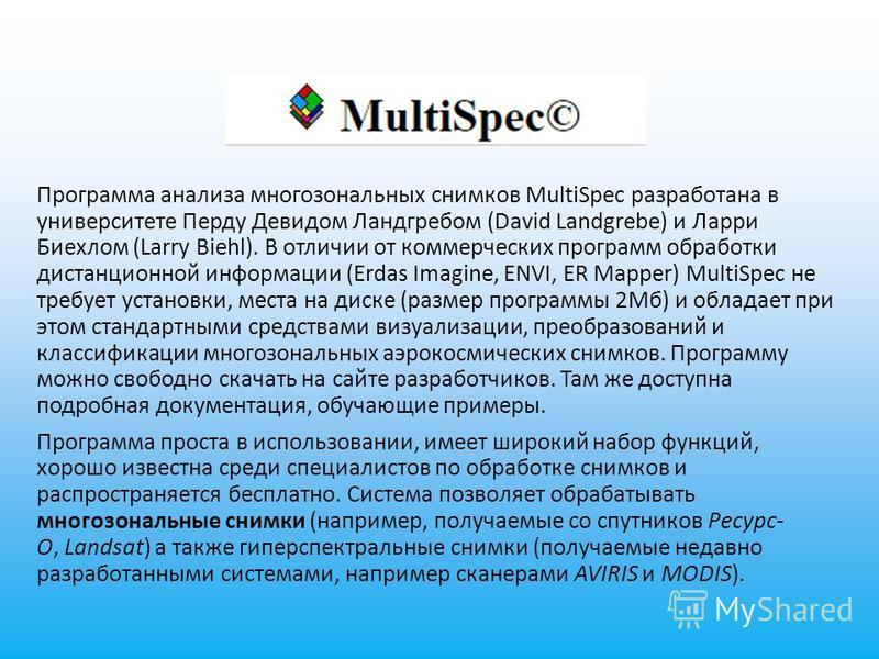 Программа multispec скачать