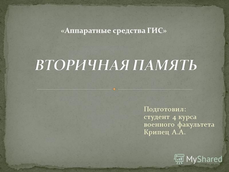 Подготовил: студент 4 курса военного факультета Крипец А.А. «Аппаратные средства ГИС»