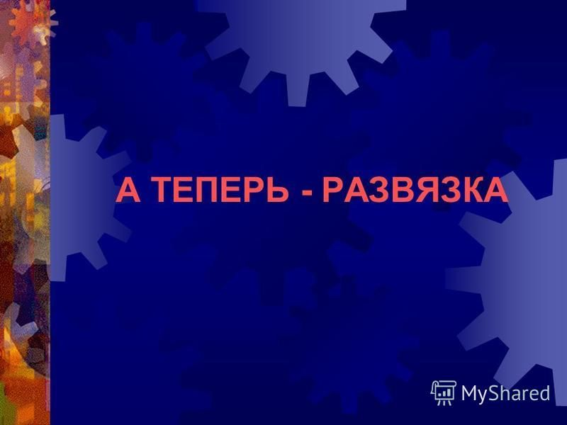 А ТЕПЕРЬ - РАЗВЯЗКА