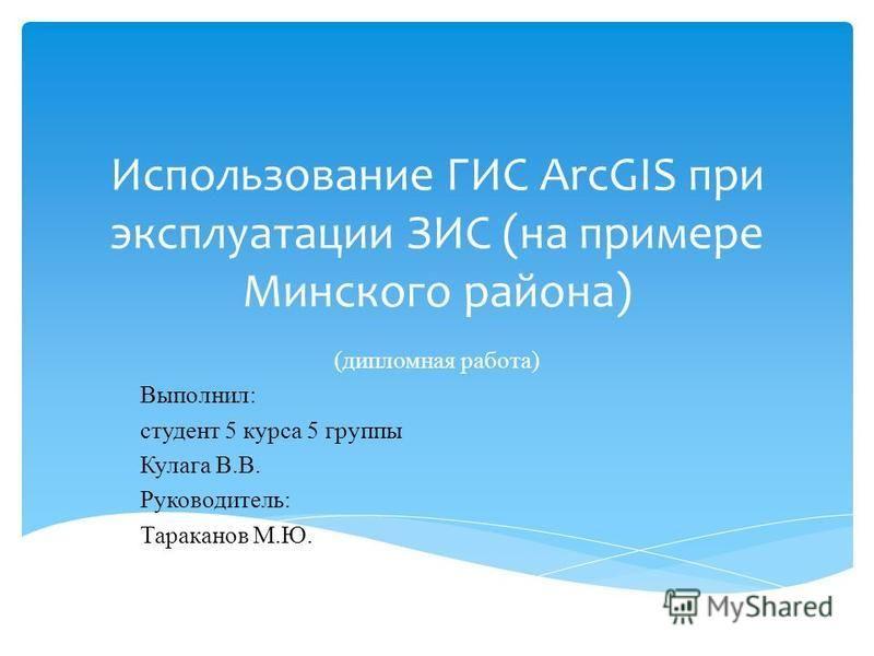 Презентация на тему Использование ГИС arcgis при эксплуатации  1 Использование