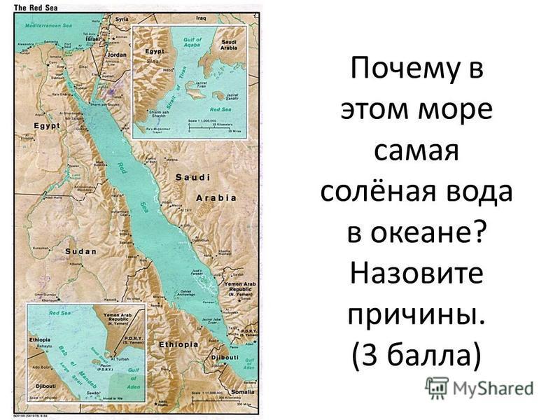 Почему в этом море самая солёная вода в океане? Назовите причины. (3 балла)