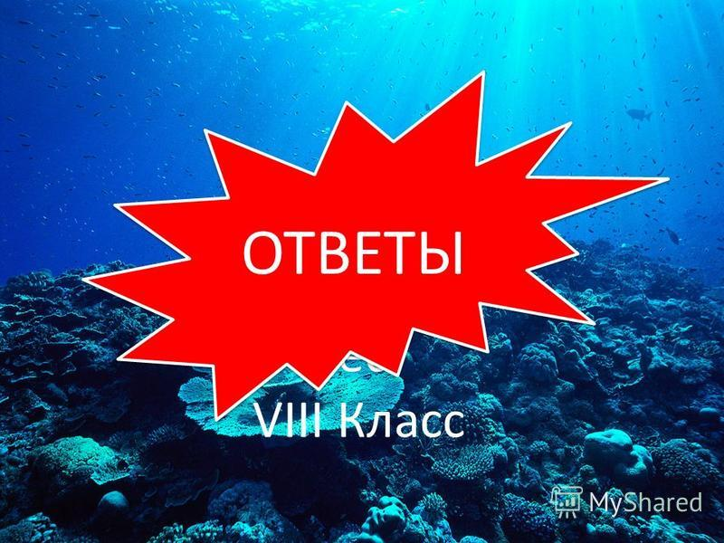 Океаны Тест VIII Класс ОТВЕТЫ