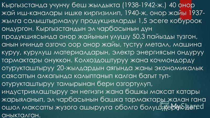 Кыргызстанда учунчу беш жылдыкта (1938-1942-ж.) 40 ддддданкор дай иж-каналары кижке киргизилип, 1940-ж. ддддданкор дайы 1937- жылга салыштырмалу продукцияларды 1,5 эсеге кобуроок ондургон. Кыргызстандын эл чарбасынын дон продукциясында ддддданкор дай