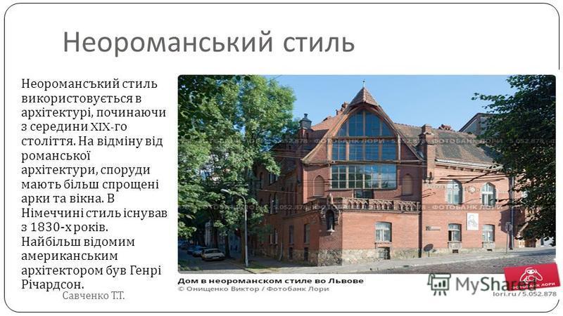 Неороманський стиль Неоромансъкий стиль використовується в архітектурі, починаючи з середини XIX- го століття. На відміну від романської архітектури, споруди мають більш спрощені арки та вікна. В Німеччині стиль існував з 1830- х років. Найбільш відо
