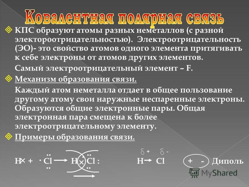 Вещества с КНС имеют: Атомную кристаллическую решетку (C, Si, B) Молекулярную кристаллическую решетку (все остальные) Свойства веществ: 1.Твердые; 2. Имеют высокие температуры плавления. Свойства веществ: Свойства веществ: 1. При обычных условиях вещ