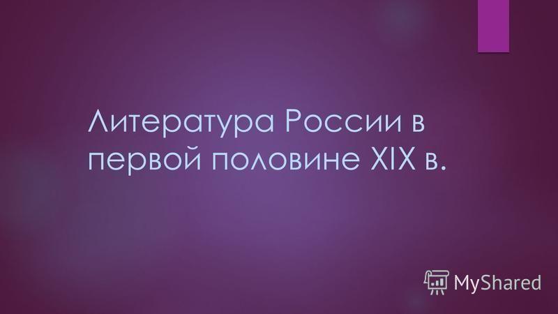 Литература России в первой половине XIX в.