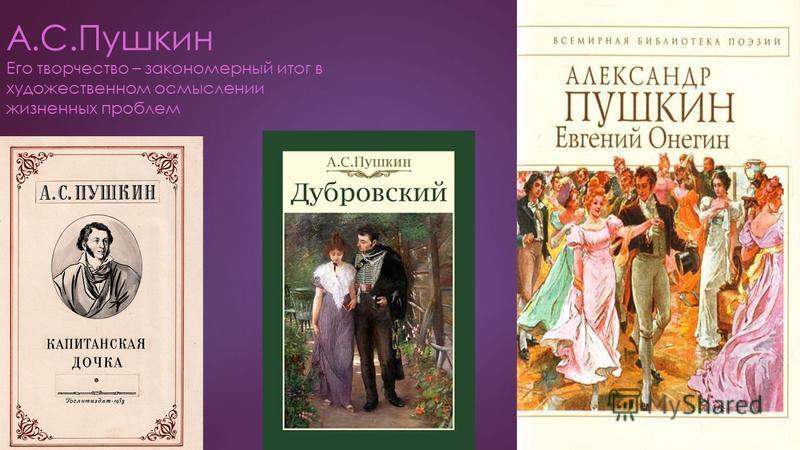 А.С.Пушкин Его творчество – закономерный итог в художественном осмыслении жизненных проблем