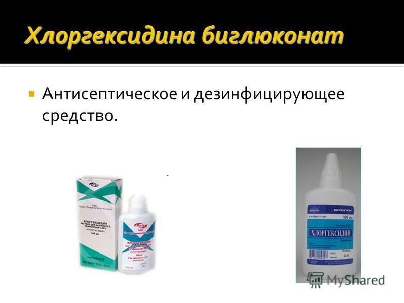 Антисептическое и дезинфицирующее средство.