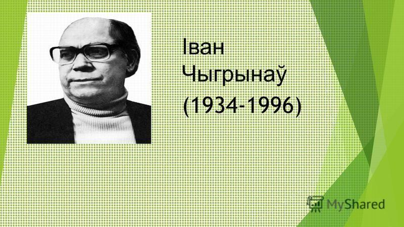 Іван Чыгрынаў (1934-1996)