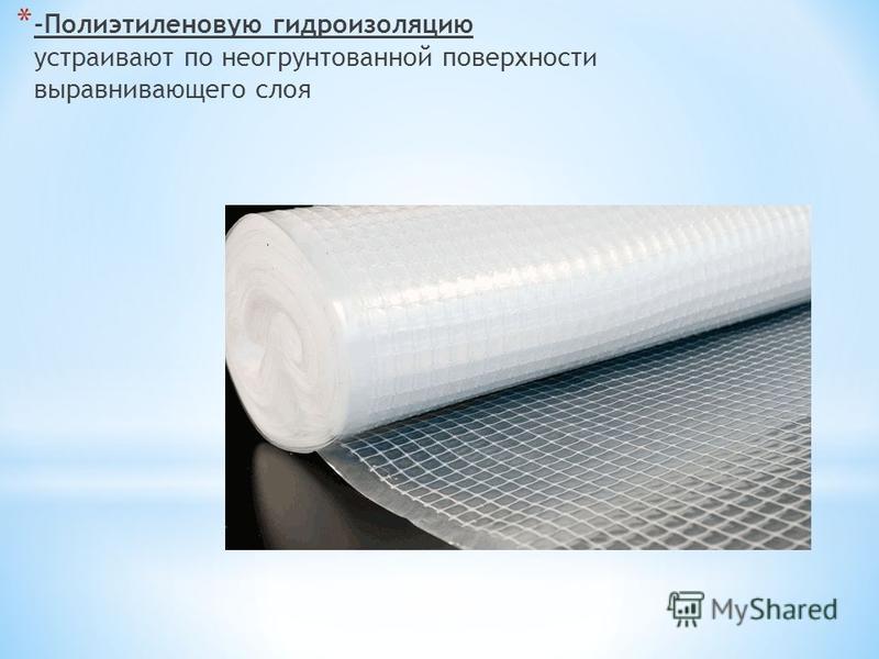 * -Полиэтиленовую гидроизоляцию устраивают по негрунтованной поверхности выравнивающего слоя