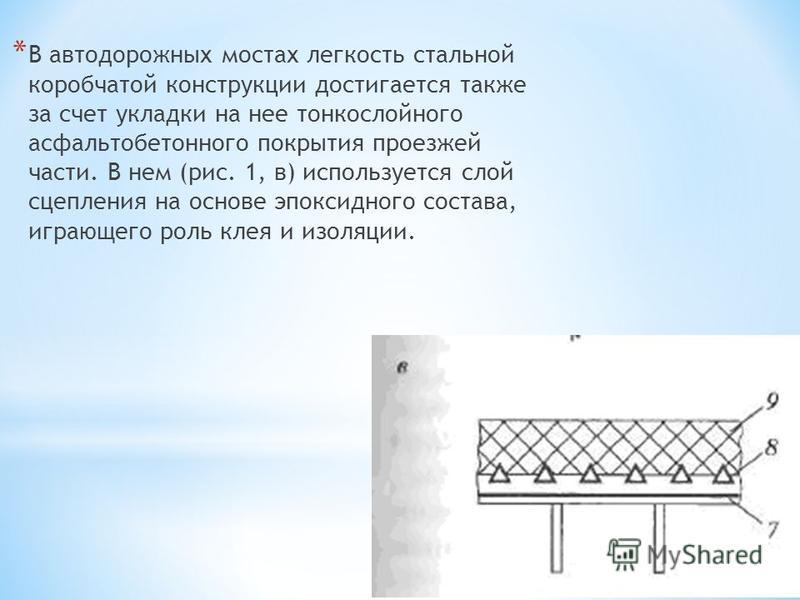 * В автодорожных мостах легкость стальной коробчатой конструкции достигается также за счет укладки на нее тонкослойного асфальтобетонного покрытия проезжей части. В нем (рис. 1, в) используется слой сцепления на основе эпоксидного состава, играющего
