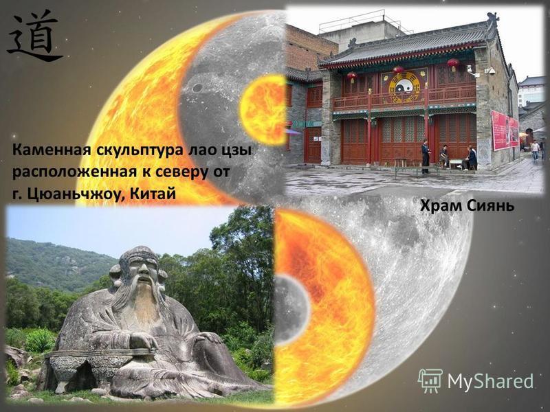 Лао-Цзы как божество в китайском храме Лао-Цзы - древнекитайский философ VI–V веков до н. э.