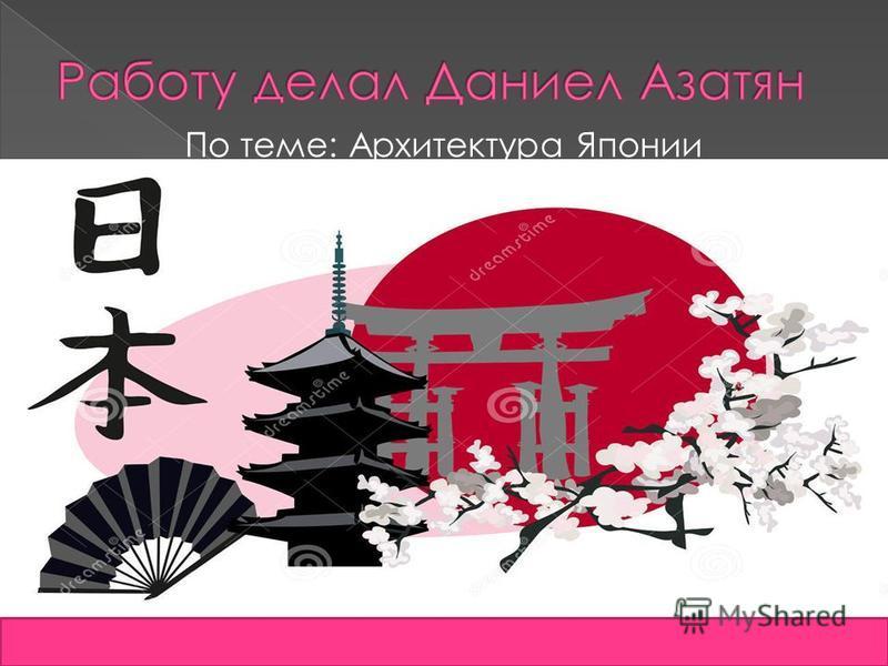 По теме: Архитектура Японии
